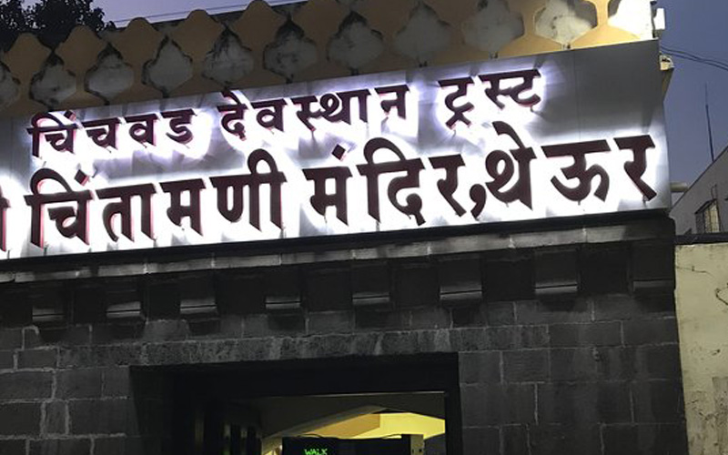 Chintamani Vinayak