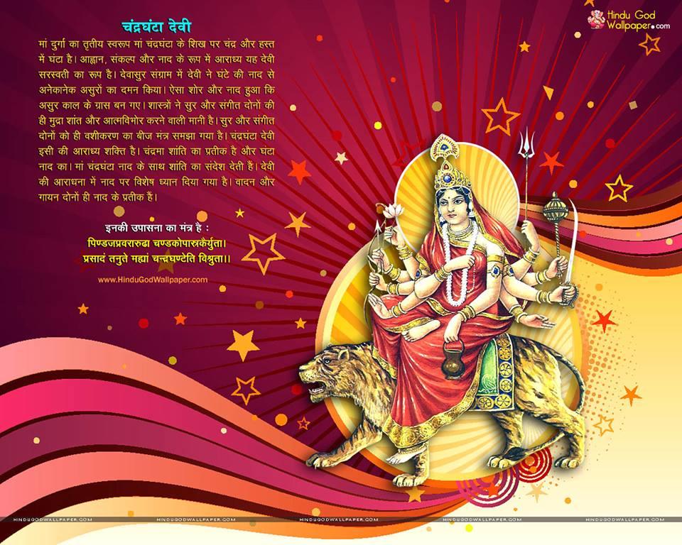 Chander Ghanta Maa