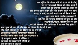 sharad-purnima-kheer-recipe