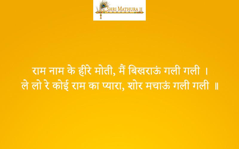 Ram Naam Ke Hire Moti Main Bhikrau Gali Gali