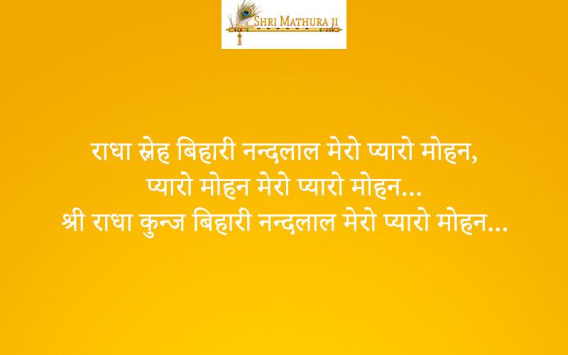 Radha Sneh Bihari Mero Pyaro Mohan