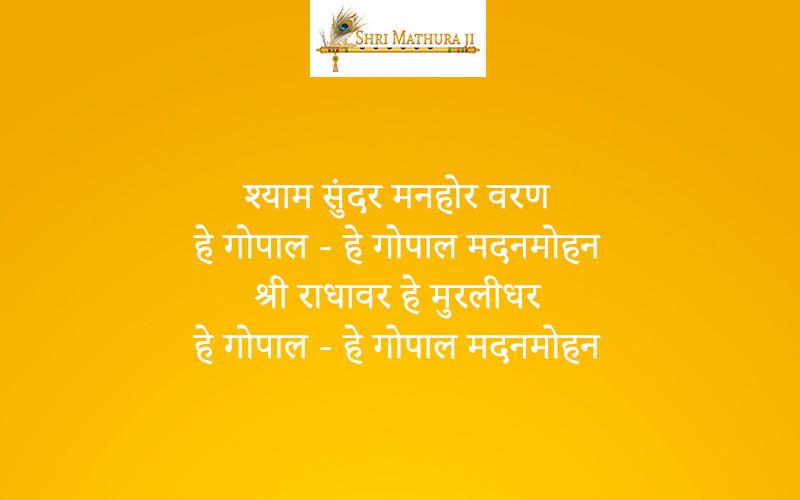 Shiyam Sunder Manhor Varan