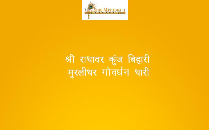 Shri Radha Var Kunj Bihari