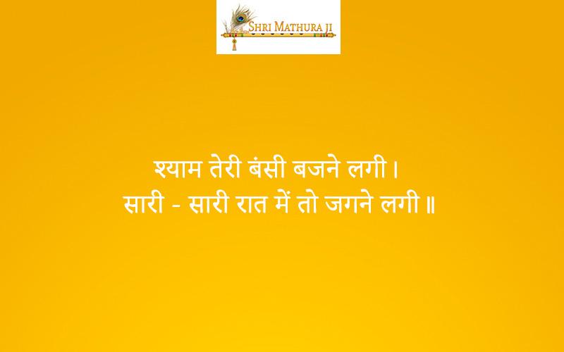 Shyam Teri Bansi Bajne Lagi Radhe Krishna Bhajan