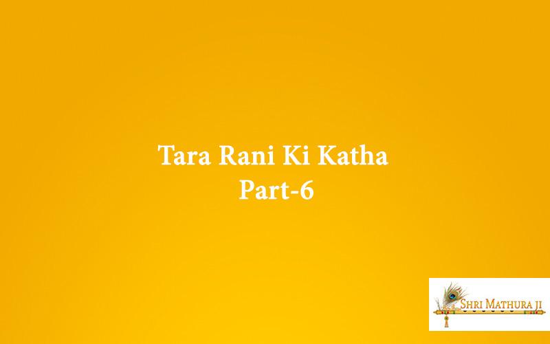 Tara Rani Ki Katha Part-6