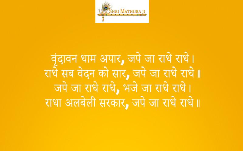Vrindavan Dham Aapar Jape Ja Radhe Radhe