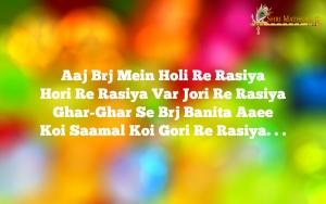Aaj Brj Mein Holi Re Rasiya