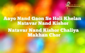 Aayo Nand Gaon Se Holi Khelan Natavar Nand Kishor