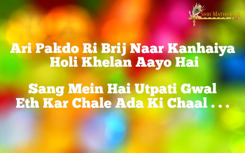 Ari Pakdo Ri Brij Naar Kanhaiya Holi Khelan Aayo Hai