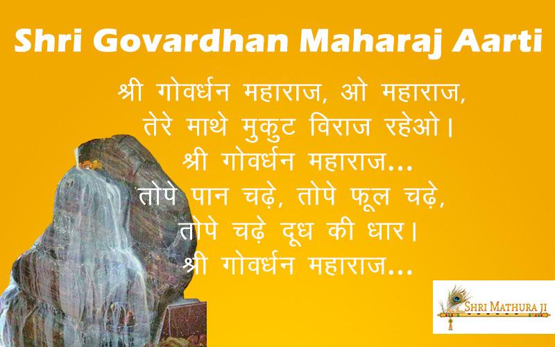 Goverdhan Maharaj Aarti