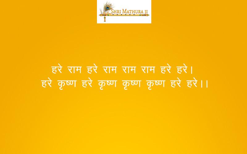 Hare Krishna Hare Raama