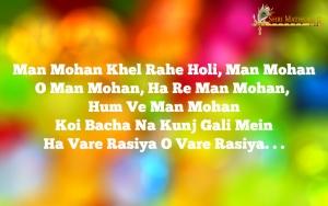 Man Mohan Khel Rahe Holi