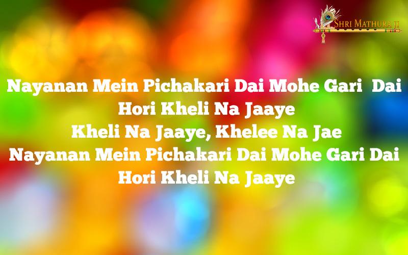 Nayanan Mein Pichakari Dai Mohe Gari Dai