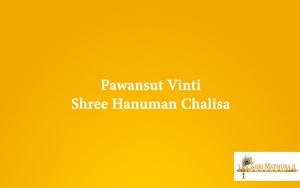 Pawansut Vinti Shree Hanuman Chalisa