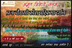 Braj Chaurasi Kos Yatra Darshan