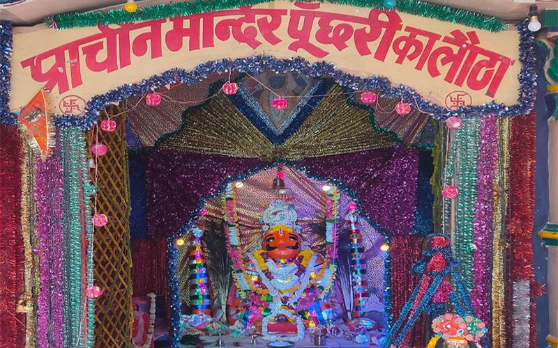 Puchri ka Lota Temple Govardhan