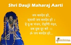 Shri Dauji Maharaj Ji ki Aarti