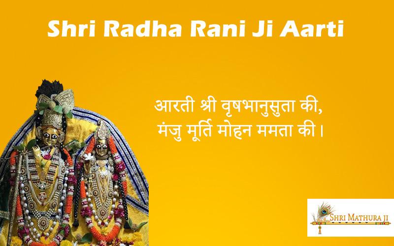 Shri Radha Rani Ji ki Aarti