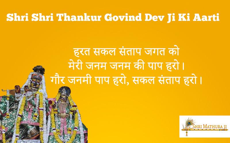 Shri Shri Thankur Govind Dev Ji Ki Aarti